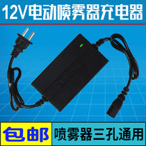 Agricultural 12v Electric Sprayer Charger Intelligent 12v8ah12ah20ah Battery charger three-hole general
