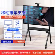 Телевизор от пола до потолка кронштейн конференц-зал Shivo Hong все-в-одном машина 55 65 86 дюймовый мобильный тележка