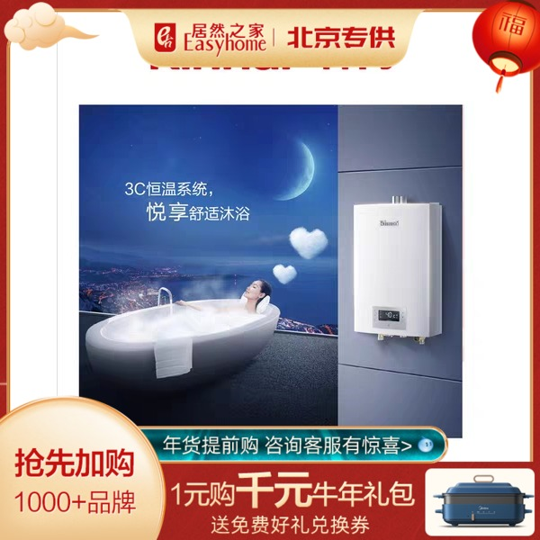 Linne RUS-16E56FRF 3C temperature system for a comfortable bath