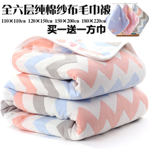 Class a gauze six-layer towel is cotton single double cotton towel blanket summer cool by children baby nap blanket