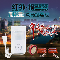 Enhanced version Double speaker Remote Control infrared alarm home door and window anti-theft device infrared human sensor