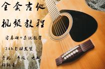 Guitar Classical HD video beginner tutorial Self-study 0 Basics primer to proficient in ballad teaching finger bounce second Hair