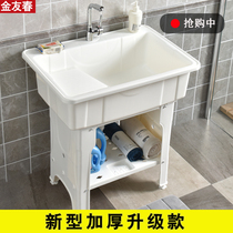 Jin Youchun plastic laundry pool with rubbing plate wash basin balcony Pool cabinet laundry table household laundry tank thickening