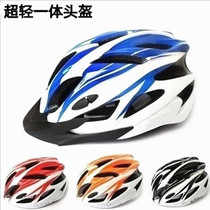 Special bicycle helmet safety helmet, mountain bike, bicycle riding equipment, riding cap, and integral forming.