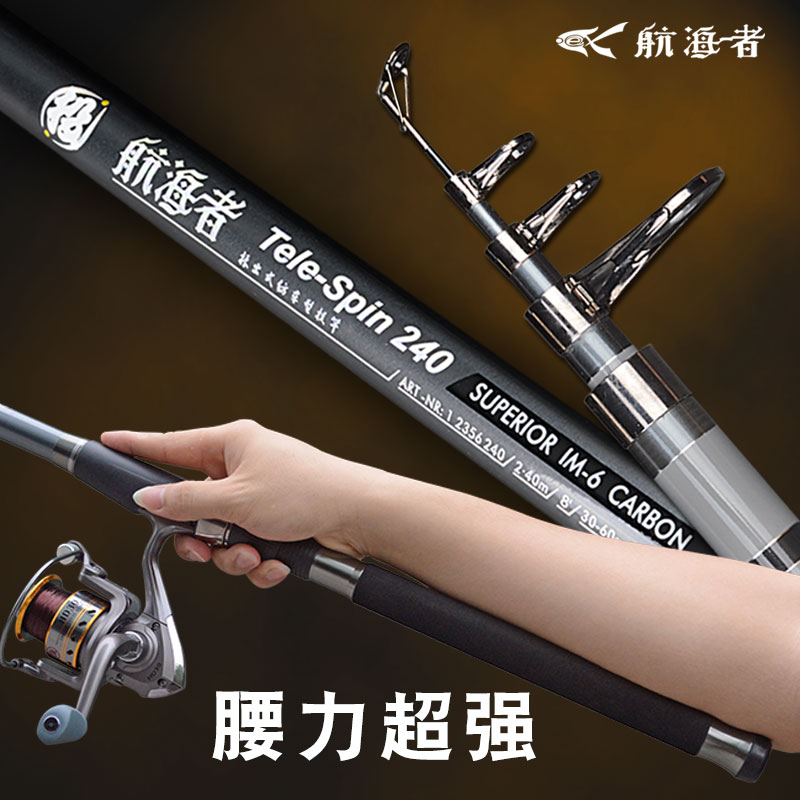 Mariner's fishing rod and sea rod set with long-distance throwing rod and sea rod set with throwing rod and carbon super-hard fishing rod and sea rod