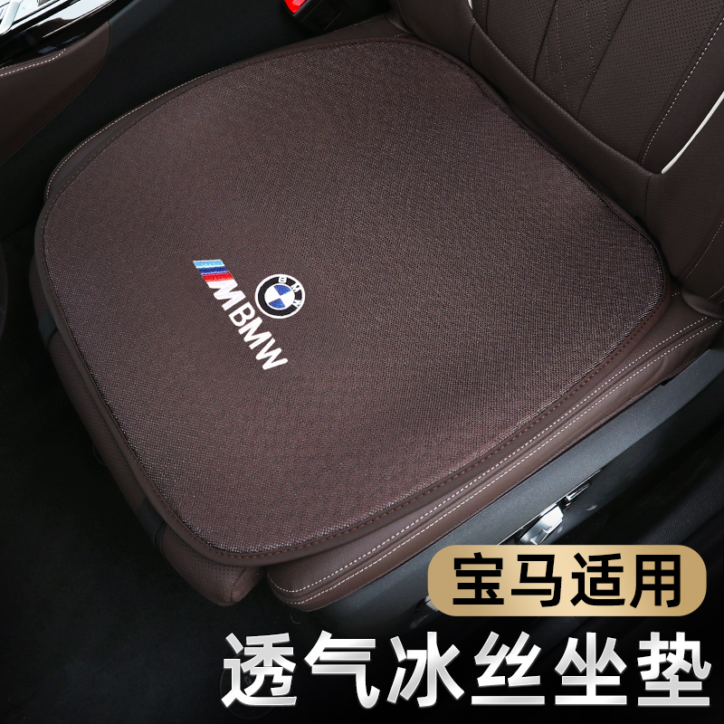 BMWs new 1-series 3-series 5-series X12x3x4X5 car cushion interiors are built with ice-wire seat sets for winter and summer