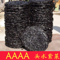 4 A wild head water seaweed sand free wash natural Dry Goods 500g grams 1 Jin New Sun South Australian specialties