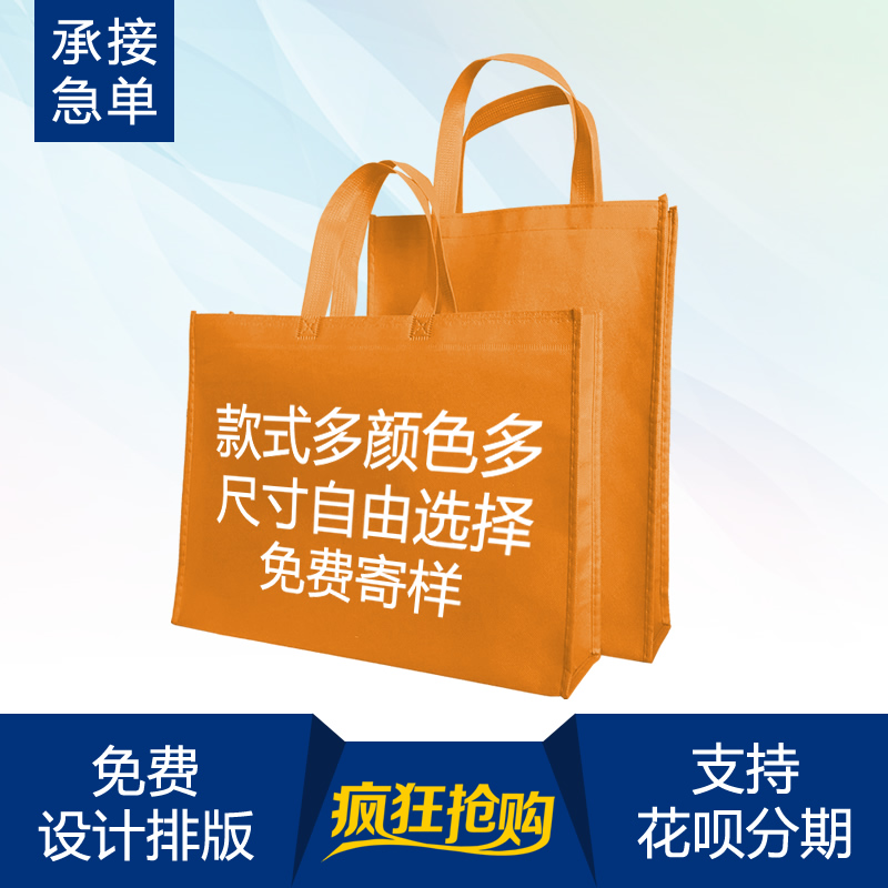 Non-woven cloth bags custom-made eco-friendly bags tote bags custom blank spot advertising shopping bags plus urgent printing logo