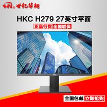 THE HKC H279 27-inch desktop pc host displays a screen micro-border LCD HD display