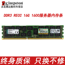 Kingston DDR3 1600 16G ECC RECC REG three-generation server computer memory bar compatible 1333