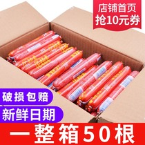 Shuanghui ham intestine 2500g 50 ham sausage grilled sausage sausage chicken starch sausage is a whole box of snacks wholesale