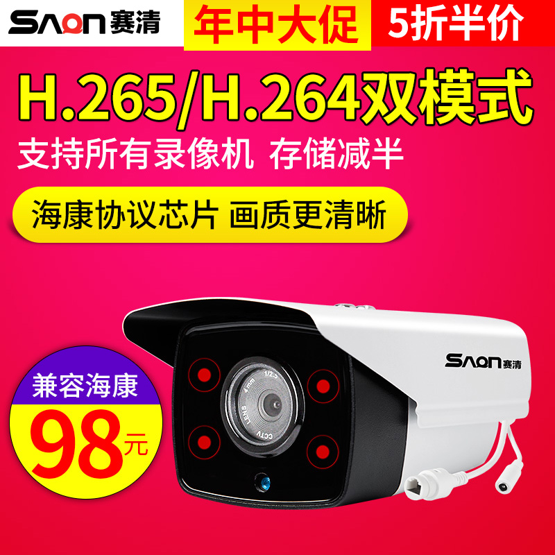 Saiqing 2 million Network Camera 1080P High Definition Digital POE Camera Engineering Monitor and Haikang 400