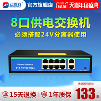 Cloud Vision 8 2-port built-in DC24v power supply 8-port IPC power supply poe network cable network data transmission switch