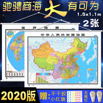 China map wall chart 2020 new version of the world map wall chart 2 1.5x1.1 meters office business home large wall chart HD printing film waterproof without stitching double full open sublight film does not reflect the gift of small red flag