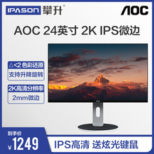 AOC Q241PXQ 23.8 inch IPS High Definition 2K Lift Rotary Display Professional Design Display 24