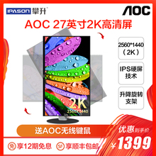 AOC q271pq 27 inch 2K monitor lifting rotating wall game desktop computer design display screen
