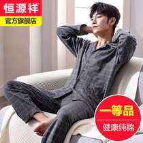 Hengyuanxiang mens pajamas Korean version of casual cotton youth autumn thin long-sleeved cotton mens home clothes suit