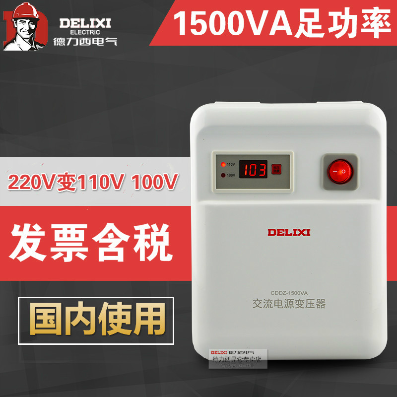 Delixi transformer 220v to 110v U.S. voltage converter 1500w Japanese household rice cooker power supply