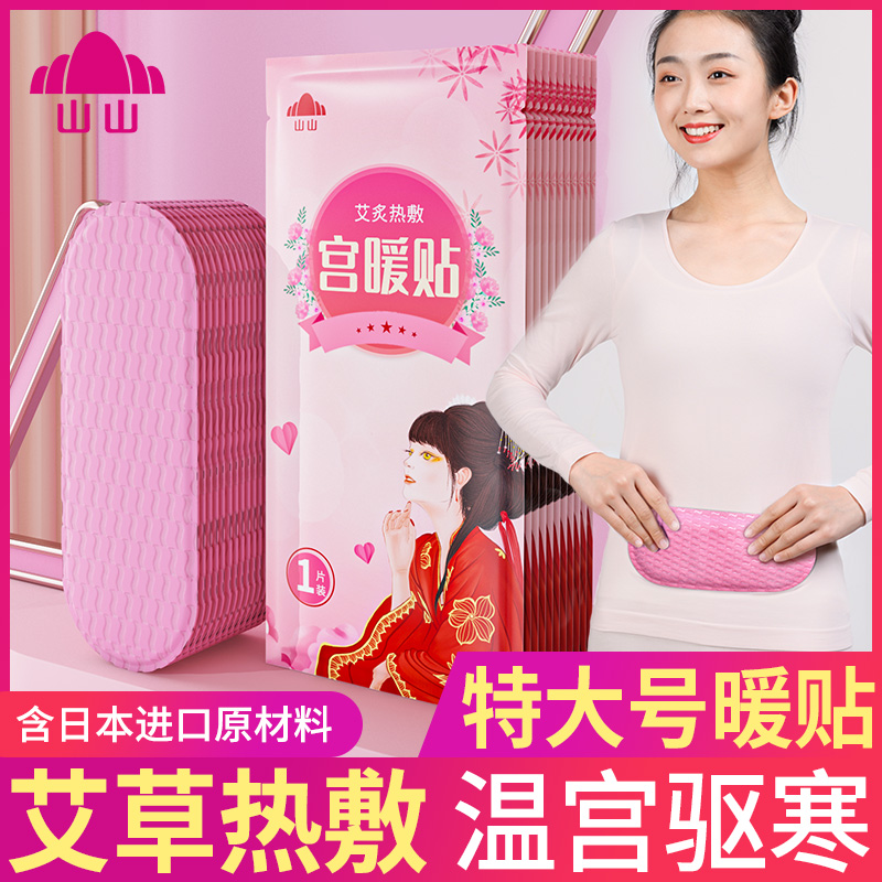 Mountain Ai grass warm paste female spontaneous hot palace warm paste baby paste hot dressing to drive cold beneficial mother grass aunt hot post