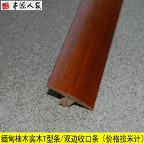 Burmese Teak Pear solid wood t-stripe bilateral crimping bar price from meters 5 meters from the shooting