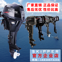 Skipper official gasoline outboard aircraft hanging paddle machine marine propeller 24-stroke outboard propeller