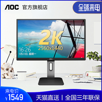 AOC Q27P1U 27 inch 2K HD desktop monitor IPS game design drawing photography computer LCD PS4 ultra clear display screen lift Rotary wall mount 24
