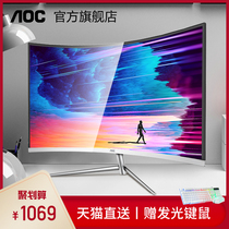 AOC C27V1Q 27-inch curved display curved screen eat chicken game HDMI desktop computer LCD display wall 24 curved screen screen external notebook PS4 curvature 17