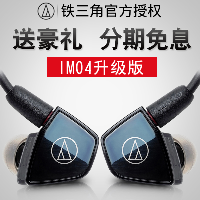 Audio Technica/Iron Triangle ATH-LS400is Ear-in HIFI Fever Monitor Headset Four-unit Line-controlled Mobile Phone with Mallet IM04 Upgrade