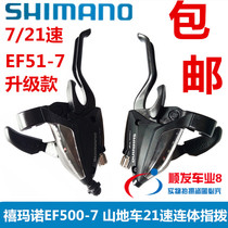 SHIMANO Shimano EF500-7/500-8 Transmission Mountainous Bicycle 7/21/24 Speed Connecting Direction