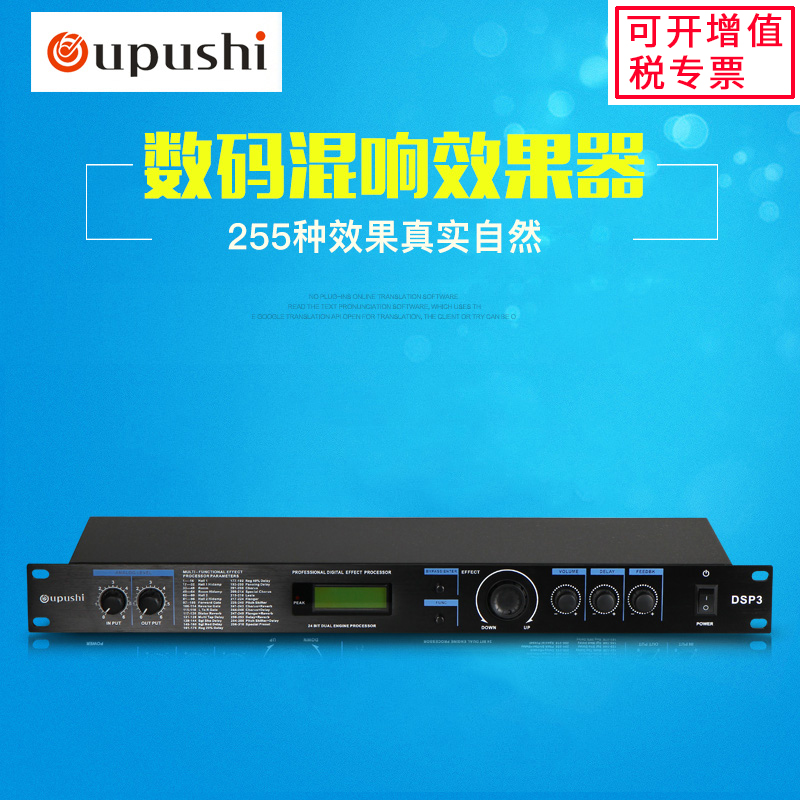 Opus DSP3 Digital Effector Professional Karaok Front Class 256 KTV Reverberators Reverberation Anti-screaming