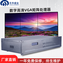 Dong Hua Sheng industry VGA Matrix 8 into 8 out of 4 into 8 out of the VGA Matrix 8 into 4 out of the digital high-definition video conferencing Matrix