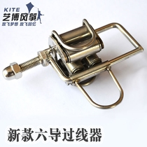 Stainless Steel kite wheel strap Wheel Accessories Six-guide shaft small six-axis wiring device 360 degree rotation