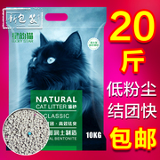 The cat litter bag mail Xingxun 10 kg kg bentonite pellet litter litter 20 pounds of antibacterial