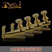 Violin spinner gold-plated string hook hook silver spinner 1 2-4 4 more options 6 yuan a