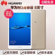 HUAWEI Huawei/ tablet M3 youth version 8 inch 4G mobile phone network call WiFi Android computer pad