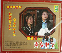 Jiangxi Gannan tea play folk opera Hakka copper lock one of the father-in-law double disc VCD disc