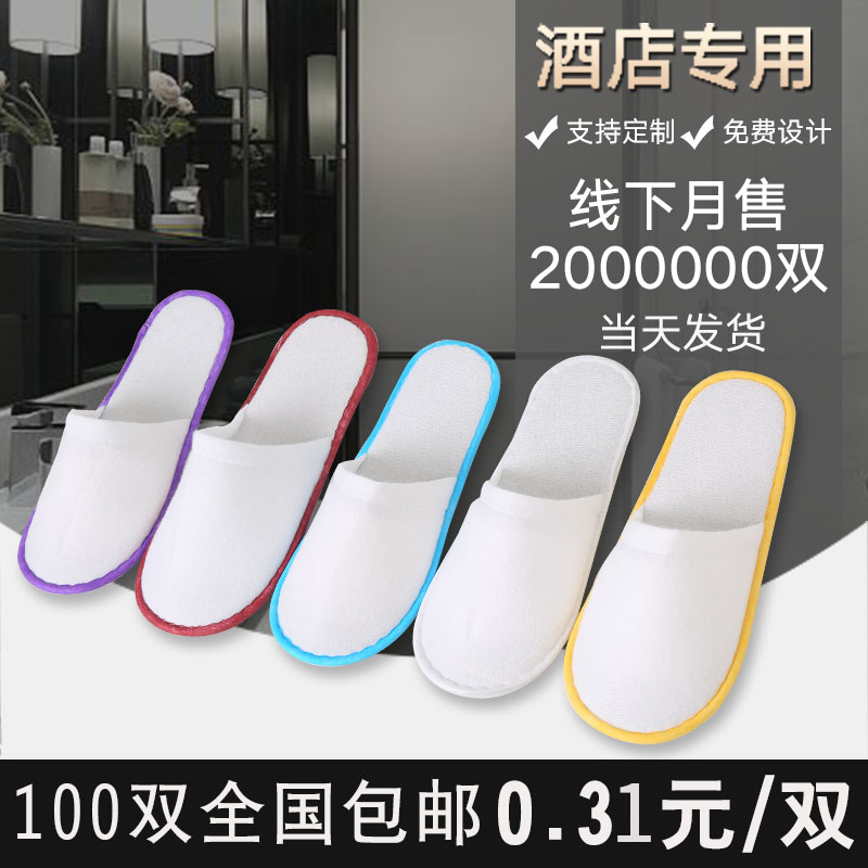 100 pairs of five-star hotel dedicated disposable slippers guest wholesale beauty salon slippers custom thickening