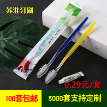 Two-sided needle soft-haired toothbrush toothpaste set two-in-one whole box of dental equipment hotel hotel disposable toiletries