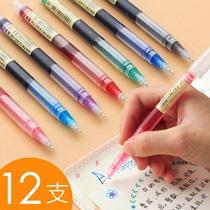白雪直液式走珠笔彩色中性笔速干学生用黑色红蓝绿紫水性笔直流套装做笔记专用手账手帐碳素针管可爱签字颜色