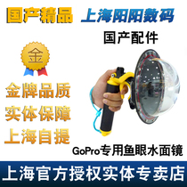 GoProhero 7/6/5 Special Fisheye Surface Mirror Waterproof Spherical Mask Spherical Diving Cover