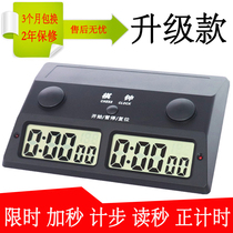 Genuine ps-383-385 Chess clock Chinese chess go chess match timer clock