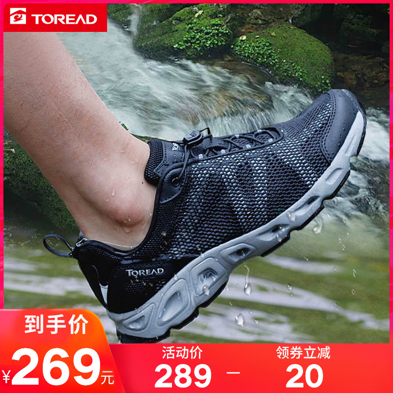 Pathfour traced brook shoes men wading shoes summer outdoor breathable hiking shoes amphibious Shuoxi shoes fast dry fishing shoes women