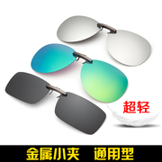 Ultra light aluminum magnesium glasses sunglasses sunglasses sunglasses polarized night vision clip type fishing and drive