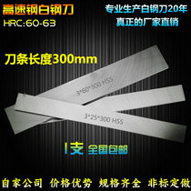 Own company high-speed steel cutter white steel knife white steel bar length 300mm knife super Hard Blade