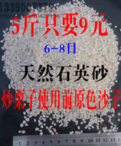 Fried special sand fried chestnut fried peanut fried fried sugar fried chestnut special sand natural quartz sand