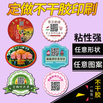 WeChat QR code sticker custom self-adhesive custom seal label Design Micro Merchants trademark advertising logo printing