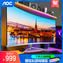 AOC Curved Surface Display 27 inches 75Hz Game Frameless Desktop LCD Screen PS4 Competition HDMI Wall Hanging HD Ultra-thin Home Office Eye Protector Apple Screen C27V1Q