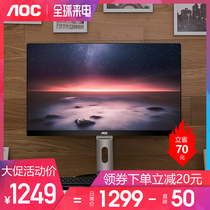 AOC monitor 2K borderless 24 inch IPS screen Q241PXQ lift rotating professional bench design drawing PS4 gaming computer LCD display 27 wall mount Q2490