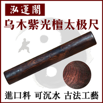 Boutique purple sandalwood Taiji foot black sandalwood Taiji stick purple sandalwood rod Uber two stick ebony short stick