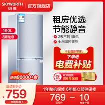 Skywei 160L double-open small home Xiaoice energy-saving two-door rental dormitory refrigerator D16AM